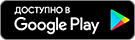 Скачать приложение Флористум в Google Play